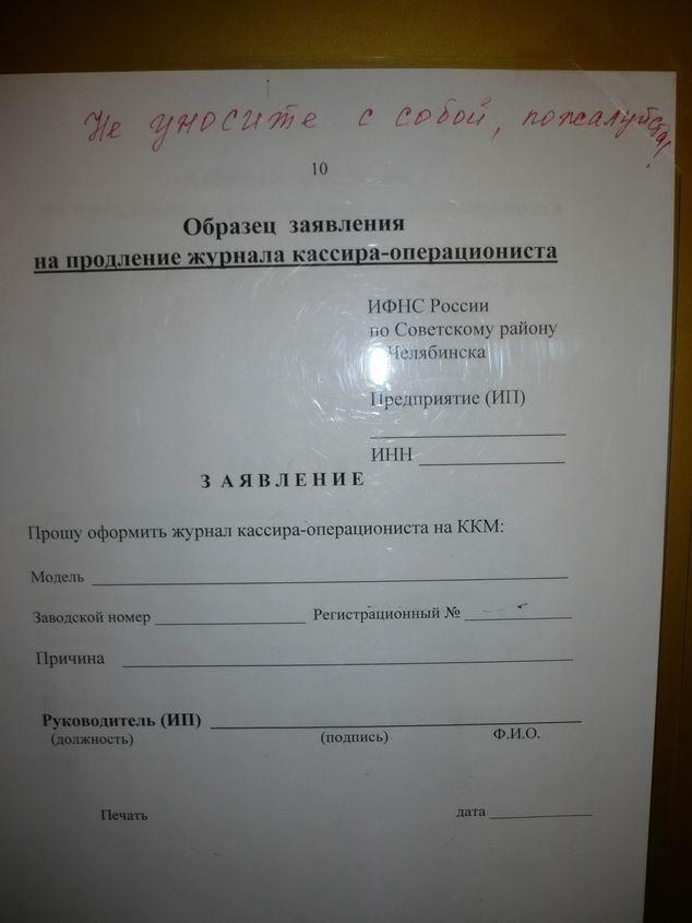 Заявление на замену журнала кассира-операциониста